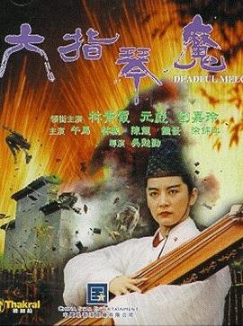 Xem Phim Lục Chỉ Cầm Ma 1994