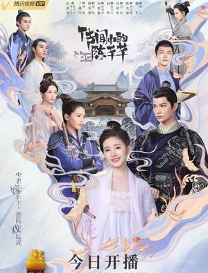 Xem Phim Trần Thiên Thiên Trong Lời Đồn