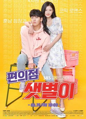 Xem Phim Cửa Hàng Tiện Lợi Saet Byul