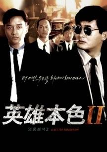 Xem Phim Anh Hùng Bản Sắc 2