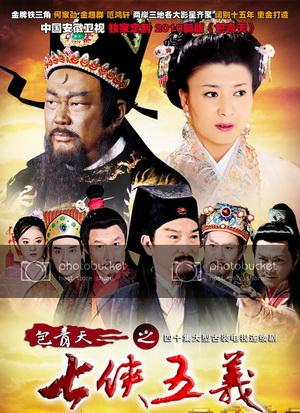 Xem Phim Thất Hiệp Ngũ Nghĩa 2010