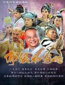 Xem Phim Bố Đại Hòa Thượng Tân Truyền
