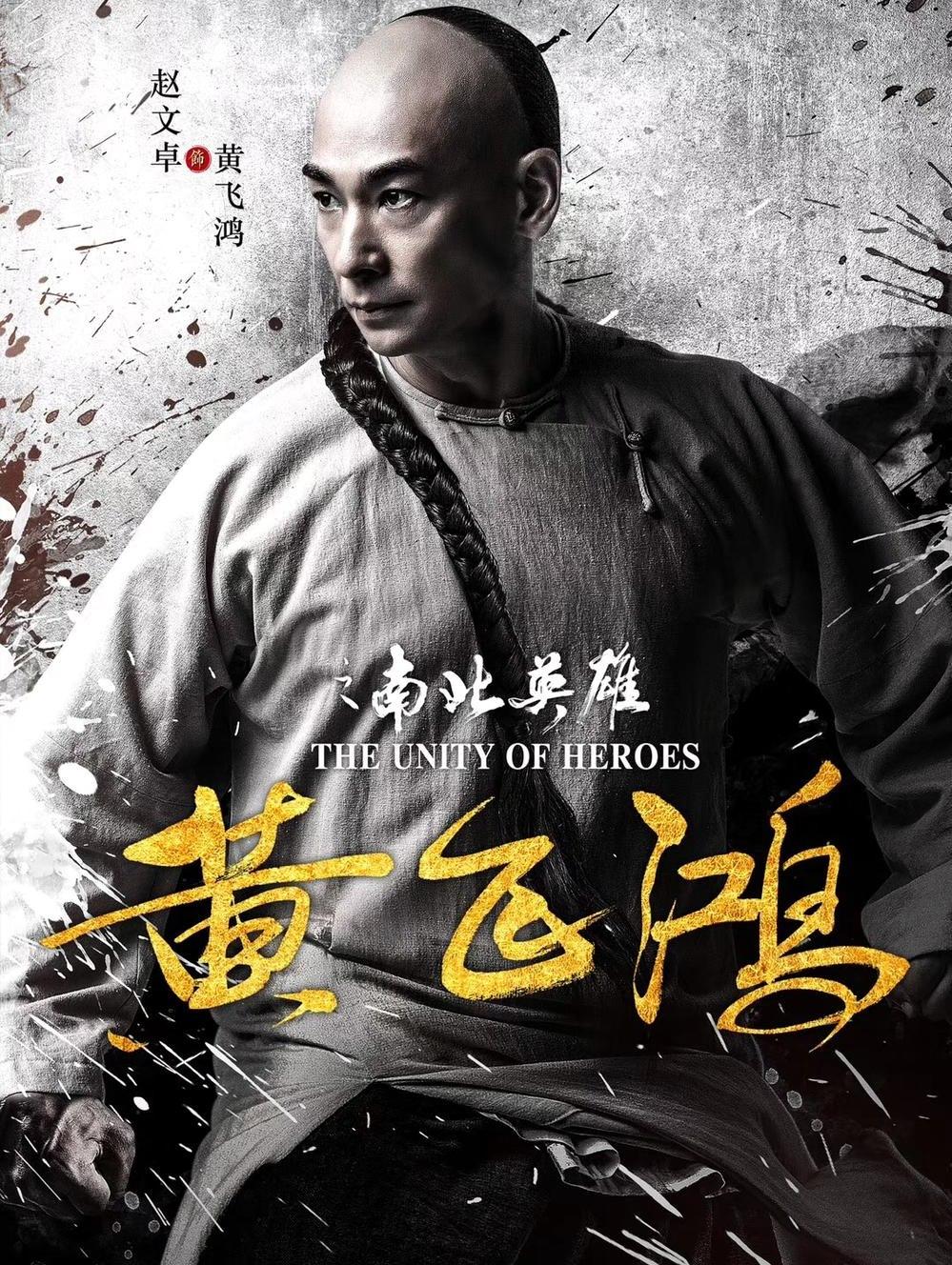 Xem Phim Hoàng Phi Hồng - Nam Bắc Anh Hùng