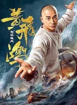 Xem Phim Hoàng Phi Hồng - Nộ Hải Hùng Phong