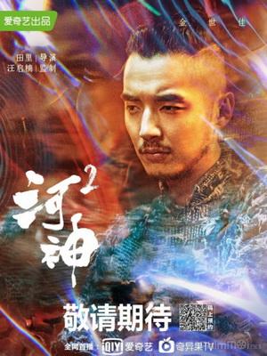 Xem Phim Hà Thần 2