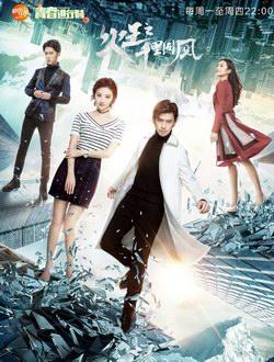 Xem Phim Hỏa Vương 2 - Thiên Lý Đồng Phong