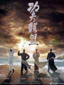 Xem Phim Huyền Thoại Kung Fu 2018