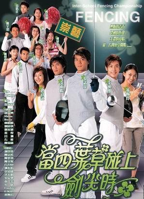 Xem Phim Kiếm Thuật Tinh Túy 2004
