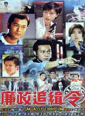 Xem Phim Lệnh Truy Nã 1997
