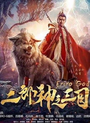 Xem Phim Nhị Lang Thần Chi Tam Mục 2018