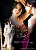 Xem Phim Nụ Hồng Hờ Hững