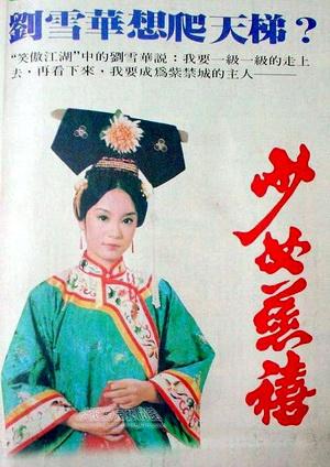 Xem Phim Từ Hy Thái Hậu 1983