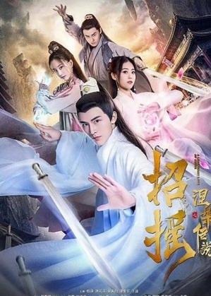 Xem Phim Phượng Nghịch Thiên Hạ 2019