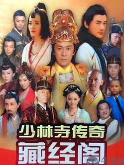 Xem Phim Tân Thiếu Lâm Tự Truyền Kỳ