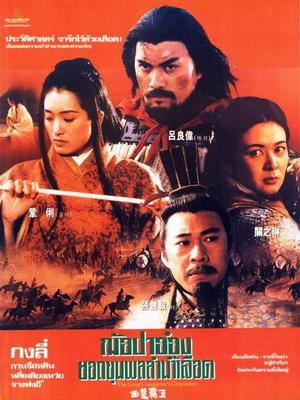 Xem Phim Tây Sở Bá Vương 2