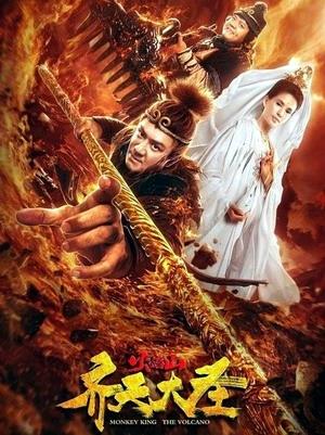 Xem Phim Tề Thiên Đại Thánh 2: Hỏa Diệm Sơn