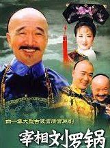 Xem Phim Tể Tướng Lưu Gù