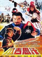 Xem Phim Thành Cát Tư Hãn 1987