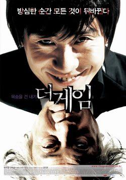 Xem Phim Trò Chơi Ma Quái 2008