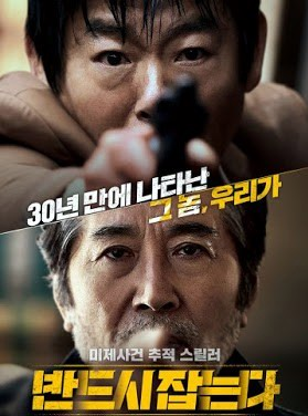 Xem Phim Truy Bắt 2017