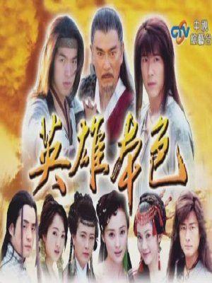 Xem Phim Bản Sắc Anh Hùng 2013