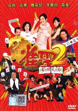 Xem Phim Cao Thủ Mạt Chược 2 2005