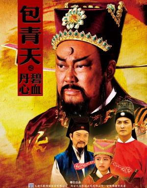 Xem Phim Bích Huyết Đan Tâm 2011