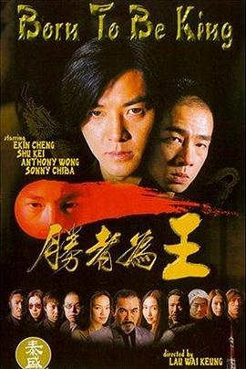 Xem Phim Người Trong Giang Hồ: Kẻ Thắng Là Vua