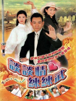 Xem Phim Khát Vọng 2002