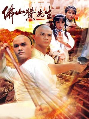 Xem Phim Truyện Anh Hùng Phật Sơn 1981