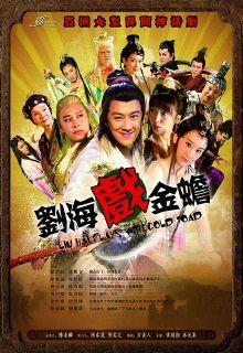 Xem phim Lưu Hải Đấu Kim Thiền