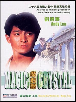 Xem Phim Viên Ngọc Thần Kỳ 1986