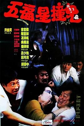 Xem Phim Ngũ Phúc Tinh Gặp Ma 1992