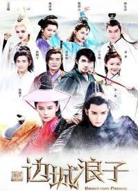 Xem Phim Tân Biên Thành Lãng Tử