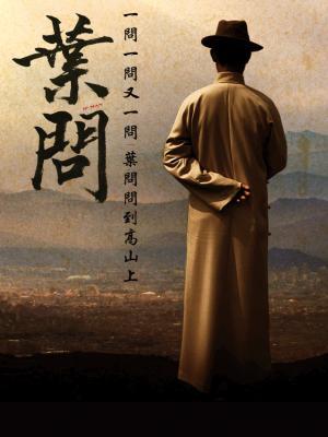 Xem Phim Tân Vịnh Xuân Quyền 2013