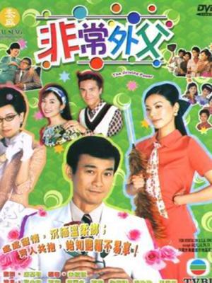 Xem Phim Ông Bố Vợ Phong Lưu