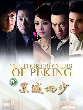 Xem Phim Bốn Anh Em Thành Bắc Kinh